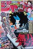 週刊 少年ジャンプ  2013年6月3日号  NO.25