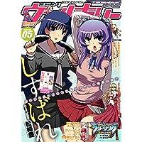 コミックヴァルキリーWeb版Vol.05 (ヴァルキリーコミックス)