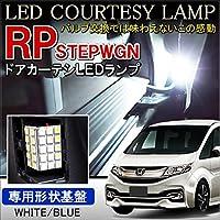 ステップワゴン RP ステップワゴンスパーダ 対応 LED カーテシランプ ホワイト ドアテシランプ