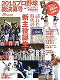 新春号 プロ野球2015シーズン総決算号 2016年 1/3 号 [雑誌]: 週刊ベースボール 別冊