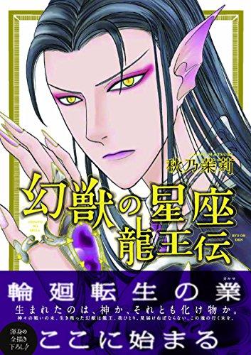 幻獣の星座 龍王伝の詳細を見る