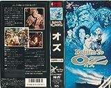 オズ Return To OZ リターン・トゥ・オズ [字幕][ポニー][未DVD化] 中古ビデオ [レンタル落ち] [VHS]