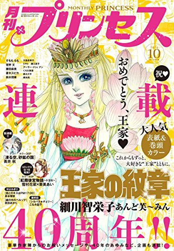プリンセス 2016年10月号 [雑誌]の詳細を見る