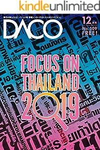 タイ情報総集編 2019 DACO509号 2019年12月発行