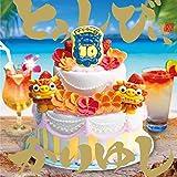 10周年記念ベストアルバム「とぅしびぃ、かりゆし」(CDのみ)