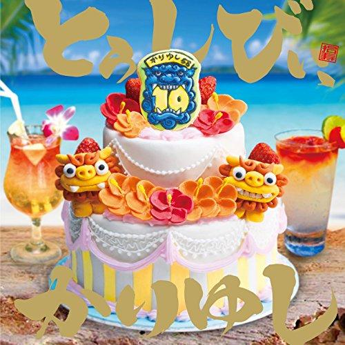 10周年記念ベストアルバム「とぅしびぃ、かりゆし」(CDのみ...