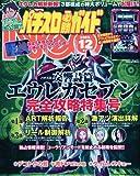 パチスロ必勝ガイド NEO ( ネオ ) 2009年 12月号 [雑誌]
