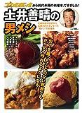 """土井善晴の男メシ 家庭料理の巨匠から伝授されたホンモノの""""男メシ"""