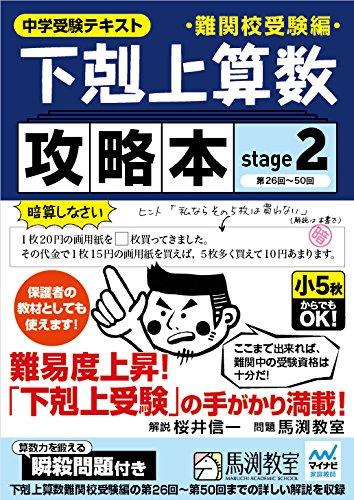 下剋上算数 攻略本 難関校受験編 stage2