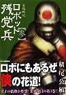 ロボット残党兵 妄想戦記 第3巻