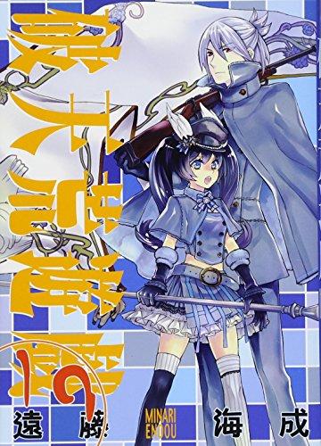 破天荒遊戯 19巻 (ZERO-SUMコミックス)