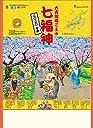 七福神 2020年 カレンダー 壁掛け CL-1012