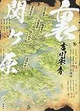 2017年(5)裏関ヶ原
