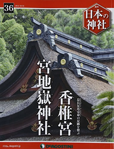 日本の神社 36号 (宮地嶽神社・香椎宮) [分冊百科]