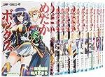 めだかボックス 全22巻完結セット (ジャンプコミックス)