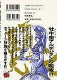 聖闘士星矢EPISODE.G 9 (チャンピオンREDコミックス) 画像