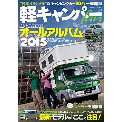 軽キャンパーfan vol.19 (ヤエスメディアムック469)