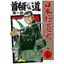 日本極道史~昭和編 7