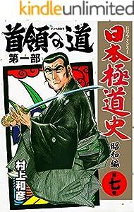 日本極道史~昭和編 7巻 表紙画像