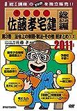 2011年版 佐藤孝宅建(サトケン) 総まとめ編第3巻 (<DVD>)