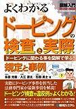 図解入門 よくわかるドーピングの検査と実際 (How‐nual Visual Guide Book) [単行本] / 多田 光毅, 石田 晃士, 入江 源太 (著); 秀和システム (刊)