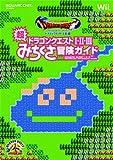 ドラゴンクエスト25周年記念 ファミコン&スーパーファミコン ドラゴンクエストI・II・III 超みちくさ冒険ガイド (SE-MOOK)