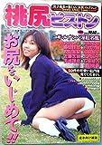 桃尻ピストン vol.5