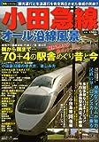 小田急線 オール沿線風景 (別冊ベストカー)