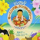 シングルV「モーニング娘。シングルメドレー~ハワイアン~」[DVD]