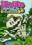 ほねほねザウルス (3) ぐるぐるジャングルで大ピンチ!