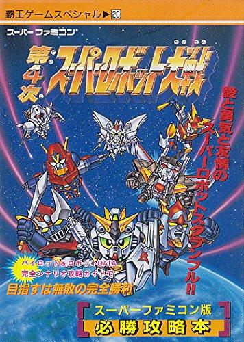 第4次スーパーロボット大戦 (覇王ゲームスペシャル)