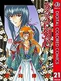るろうに剣心―明治剣客浪漫譚―カラー版21(ジャンプコミックスDIGITAL)