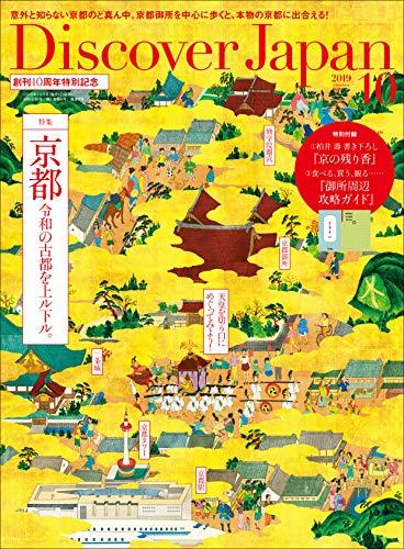 Discover Japan 2019年10月号「京都 令和の古都を上ル下ル。」 [雑誌]