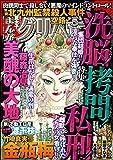 まんがグリム童話 2017年5月号[雑誌]
