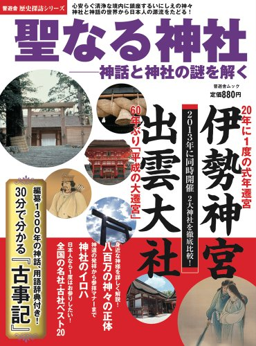 聖なる神社 (歴史探訪シリーズ・晋遊舎ムック)