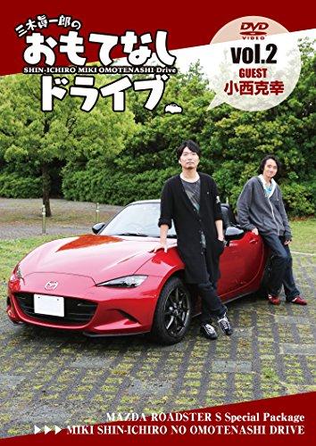 三木眞一郎のおもてなしドライブVol.2 小西克幸 [DVD...