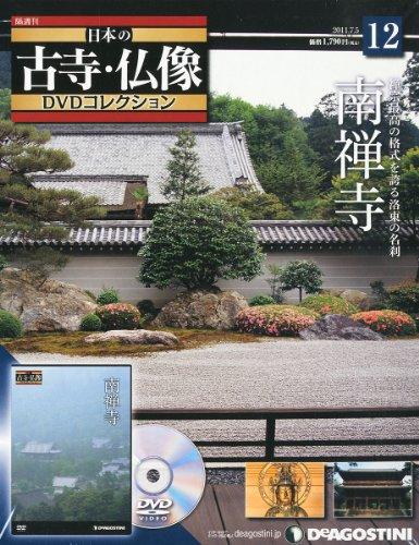 日本の古寺仏像DVDコレクション 12号 (南禅寺) [分冊百科] (DVD付)