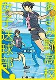 (P[こ]4-6)あざみ野高校女子送球部! (ポプラ文庫ピュアフル)