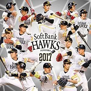 福岡ソフトバンクホークス 選手別応援歌2017