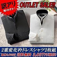 【サイズ:3L】訳あり 特価 2枚SET メンズ 二重衿 ドレスシャツ 2枚組 襟高 長袖 ワイシャツ スタンドカラー 白 黒 ホワイト ブラック ストライプ クールビズ カッターシャツ Yシャツ シャツ S M L LL 2L 3L NP後払い コンビニ後払い アウトレット セール 激安 即納 50238-b
