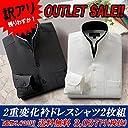 【サイズ:LL】訳あり 特価 2枚SET メンズ 二重衿 ドレスシャツ 2枚組 襟高 長袖 ワイシャツ スタンドカラー 白 黒 ホワイト ブラック ストライプ クールビズ カッターシャツ Yシャツ シャツ S M L LL 2L 3L NP後払い コンビニ後払い アウトレット セール 激安 即納 50238-b