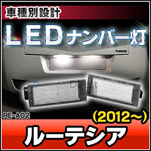 ファクトリーダイレクト (FACTORY DIRECT) LL-RE-A02 Clio IV Lutecia ルーテシア(2012以降) LEDナンバー灯 LEDライセンスランプ RENAULT ルノー