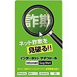 Internet SagiWall for マルチデバイス 1年3台版