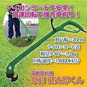 家庭用電動草刈機 【草刈健太郎くん】