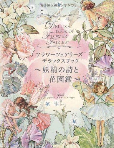 フラワーフェアリーズ デラックスブック 妖精の詩と花図鑑の詳細を見る