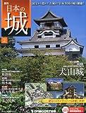 日本の城 2号 (犬山城) [分冊百科]