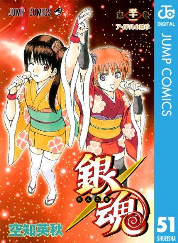 銀魂 モノクロ版 51 (ジャンプコミックスDIGITAL)