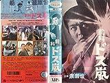 前科 ドス嵐 [VHS]