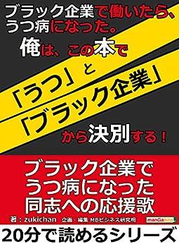 [zukichan, MBビジネス研究班]のブラック企業で働いたら、うつ病になった。俺は、この本で「うつ」と「ブラック企業」から決別する!20分で読めるシリーズ