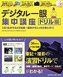 学研カメラムック デジタル一眼集中講座 ドリル編[Kindle版]
